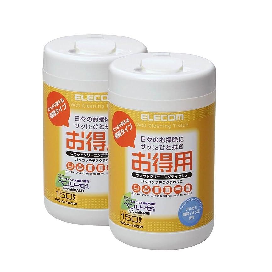 ジャンクションゴミ無限エレコム クリーナー ウェットティッシュ 消臭?除菌タイプ 150枚入り 2本セット WC-AL150W