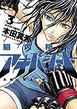 脳内格闘アキバシュート : 3 (アクションコミックス)