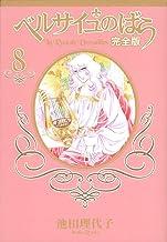 ベルサイユのばら 完全版 8 (集英社ガールズコミックス)