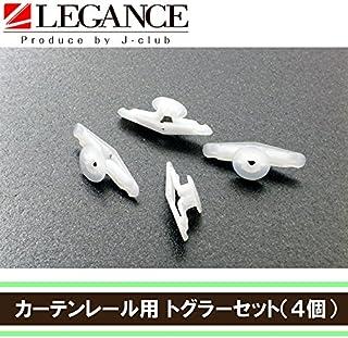 【LEGANCE】 レガンス カーテンレール用トグラーセット(4個入)