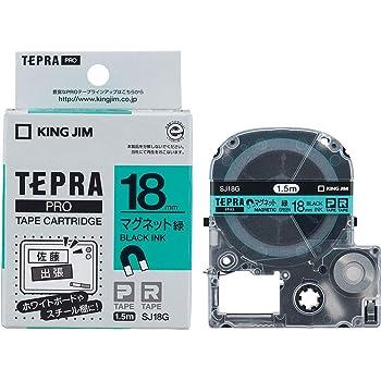 キングジム テープカートリッジ テプラPRO マグネットテープ 18mm SJ18G 緑