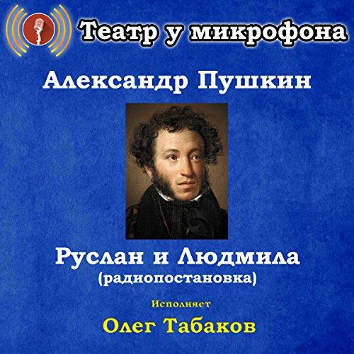 Ruslan i Lyudmila audiobook cover art