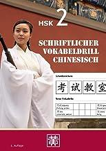 Schriftlicher Vokabeldrill Chinesisch: HSK 2