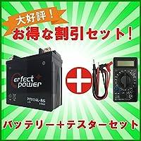 【デジタルテスターセット】 PERFECT POWER PTX14L-BS バイクバッテリー【互換 YTX14L-BS 65958-04 65984-00】 初期充電済 即使用可能 XL1200R XLH883 XL50スポーツスター1200