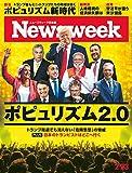 ニューズウィーク日本版 2/23号 特集 ポピュリズム2.0 - ニューズウィーク日本版編集部