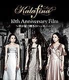 Kalafina 10th Anniversary Film ~...[Blu-ray/ブルーレイ]