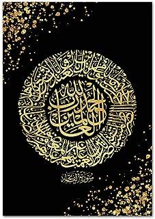 Mural Islamic Wall Art Poster Surah Al Fatihah Arabic Calligraphy Canvas Paintings Religious Muslim Wall Art for Home Deco...