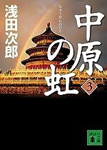 表紙: 中原の虹(3) (講談社文庫) | 浅田次郎