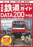 首都圏鉄道ウォッチングガイドDATA200
