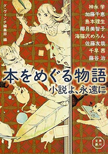 本をめぐる物語  小説よ、永遠に (角川文庫)