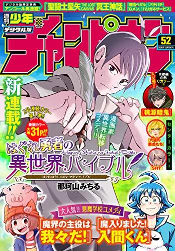 週刊少年チャンピオン2020年52号 [雑誌]