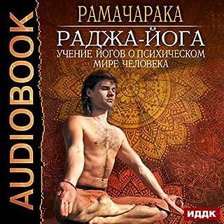 Raja Yoga [Russian Edition] cover art