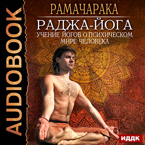 Raja Yoga [Russian Edition] audiobook cover art
