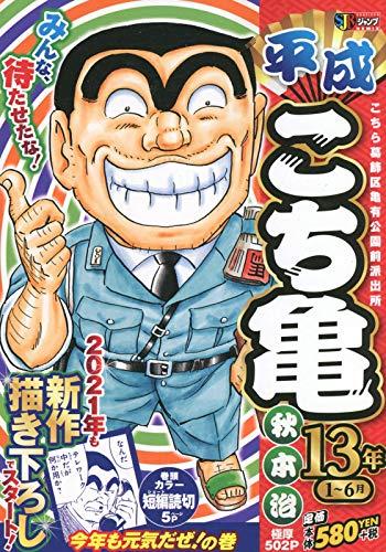平成こち亀13年 1~6月 (SHUEISHA JUMP REMIX)