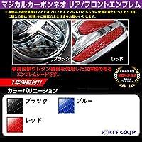 マジカルカーボンNEOエンブレム リア エンブレム ブラック マツダ CX-3 DK5FW/AW (2015/2~)※レターパック発送