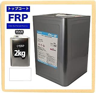 イソ系【FRP防水用トップコート/ホワイト 2kg/硬化剤付】