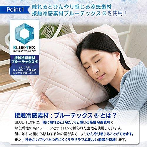 アイリスプラザ『枕パッド接触冷感』