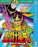 聖闘士星矢 アニメコミックス 2 神々の熱き戦い (ジャンプコミックスDIGITAL)