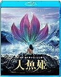 人魚姫[Blu-ray/ブルーレイ]
