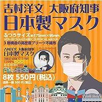吉村洋文大阪府知事公認グッズ 日本製 マスク 国産 マスク 不織布 マスク