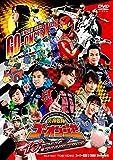 炎神戦隊ゴーオンジャー 10 YEARS GRANDPRIX[DVD]