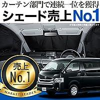『01s-a003-fu』車中泊 ハイエース200系 ワイド 5型対応 カーテン サンシェード カスタム 盗難防止 フロント用