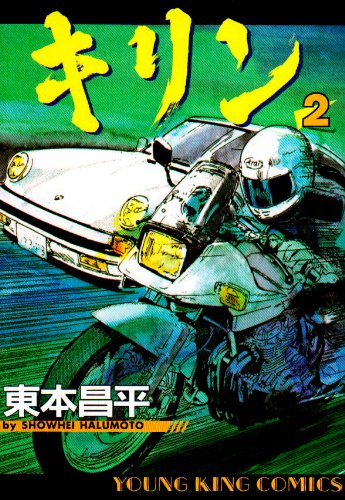 キリン 2 (ヤングキングコミックス)