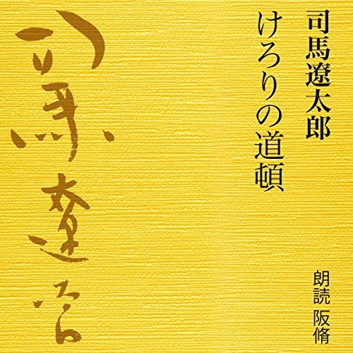 『けろりの道頓』のカバーアート