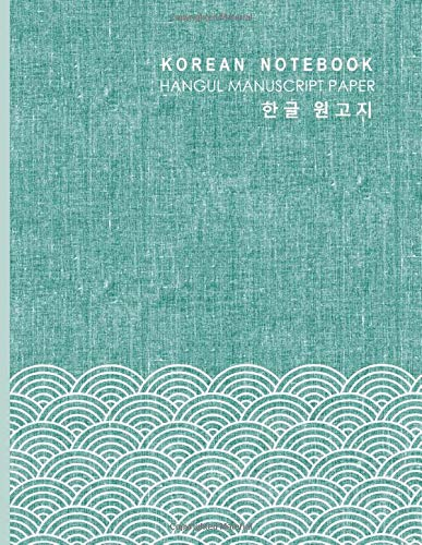 Korean Notebook: Turquoise Korean Writing Notebook - A4 Hangul Manuscript Paper with Blank Square Box Grids for Hangeul Characters & Korean Handwriting Practice, Teal Blue-Green Asian Wave Pattern