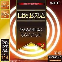 NEC 丸形スリム蛍光灯(FHC) LifeEスリム 114W 20形+27形+34形パック品 電球色 FHC114EL-LE