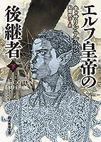 エルフ皇帝の後継者〈下〉 (創元推理文庫)