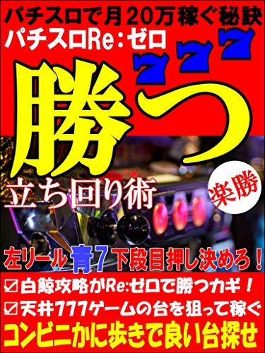 パチスロReゼロ勝つ立ち回り術【ギャンブル】【副業】