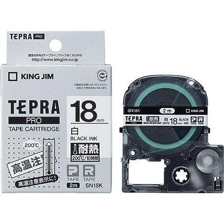 キングジム テープカートリッジ テプラPRO SN18K 耐熱ラベル 18mm 白