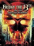 13日の金曜日PART8/ジェイソンN.Y.へ ニューヨーク(字幕版)