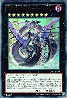 遊戯王 CBLZ-JP045-UR 《No.92 偽骸神龍 Heart-eartH Dragon》 Ultra