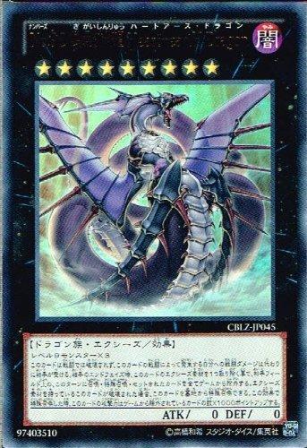 遊戯王 CBLZ-JP045-UR 《No.92 偽骸神龍 Heart-eartH Dragon》 Ultra