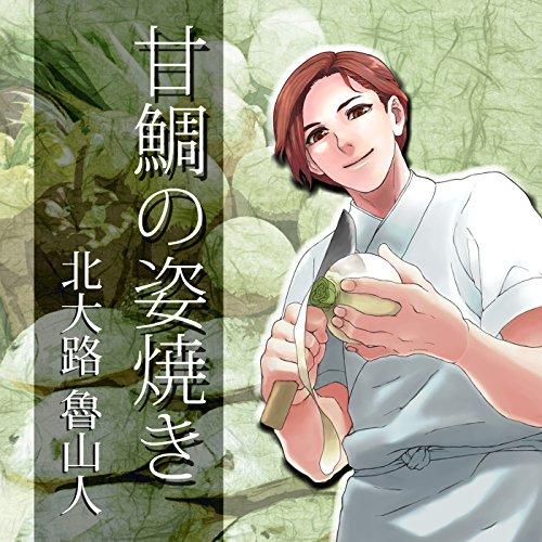 イケメン料理人シリーズ「甘鯛の姿焼き」 | 北大路 魯山人
