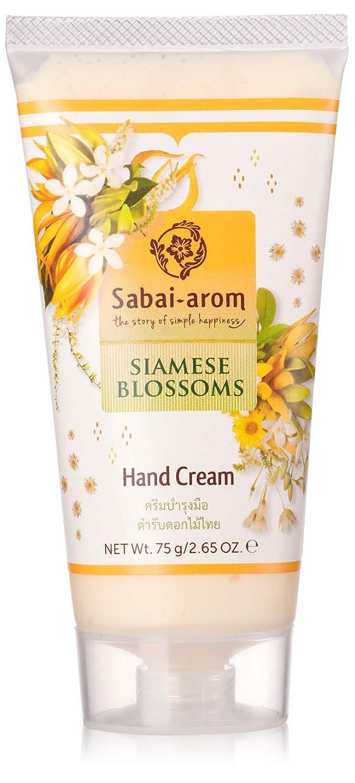 引き潮技術者保守的サバイアロム(Sabai-arom) サイアミーズ ブロッサムズ ハンドクリーム 75g【SB】【004】