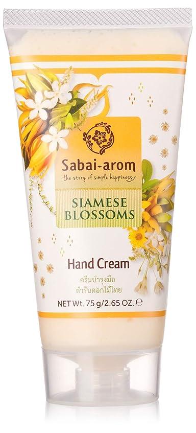 折マンモスいらいらさせるサバイアロム(Sabai-arom) サイアミーズ ブロッサムズ ハンドクリーム 75g【SB】【004】
