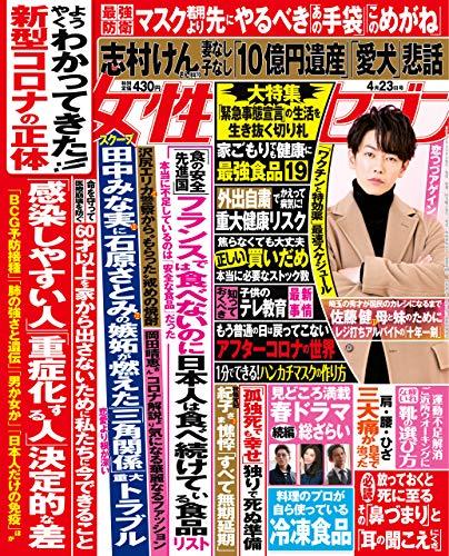 女性セブン 2020年 4月23日号 [雑誌] 週刊女性セブン - 女性セブン編集部
