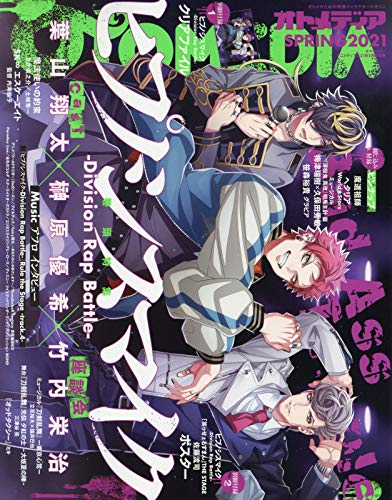 オトメディアSPRING2021 2021年 05 月号 [雑誌]: アニメディア 別冊