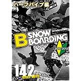 スノーボードハウツー B SNOWBOARDING ハーフパイプ編