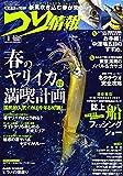つり情報 2021年 3/1 号 [雑誌]