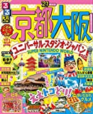るるぶ京都 大阪'21 (るるぶ情報版(国内))
