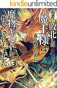 勇者に敗北した魔王様は返り咲くために魔物ギルドを作ることにしました。 3巻: バンチコミックス