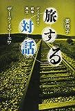 旅する対話―ディアスポラ・戦争・再生(DVD付き)