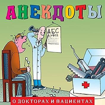 """Анекдоты """"О докторах и пациентах"""""""