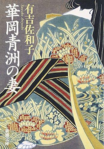 華岡青洲の妻 (新潮文庫)