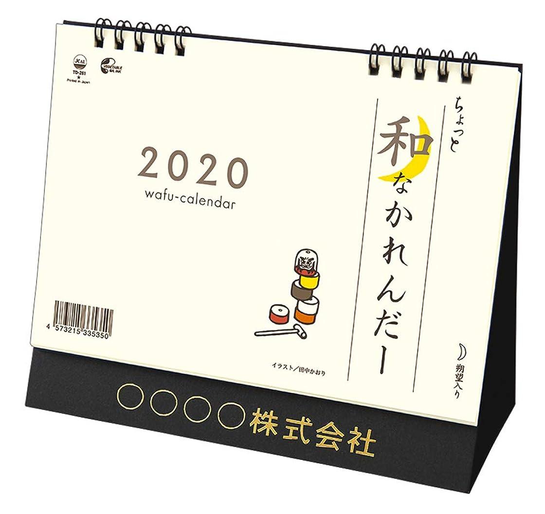 毒性おなかがすいたヒゲクジラトーダン 卓上L ちょっと和な 2020年 カレンダー 卓上 CL-1010