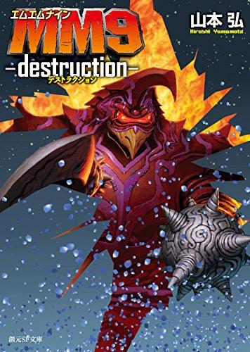 MM9―destruction― (創元SF文庫)